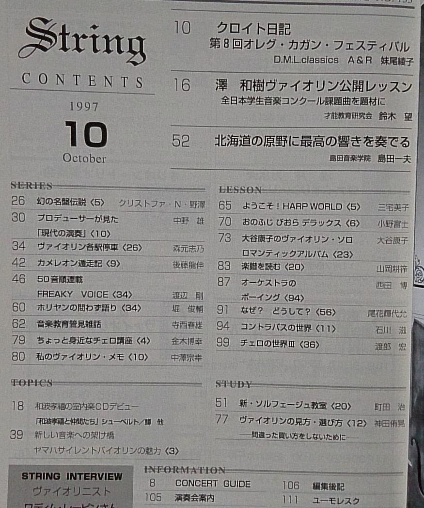 弦楽専門誌 STRING ストリング 1997年10月号★ワディムレービン 他 ★音楽★中古本【小雑誌】[351BO_画像3