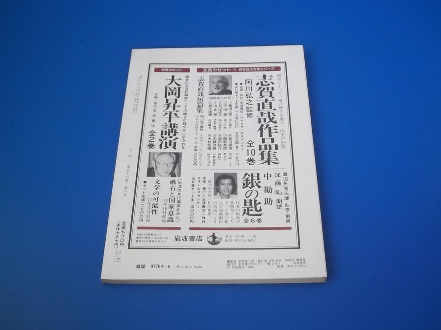 ☆1989年 文学 第57巻 第6号 中右...
