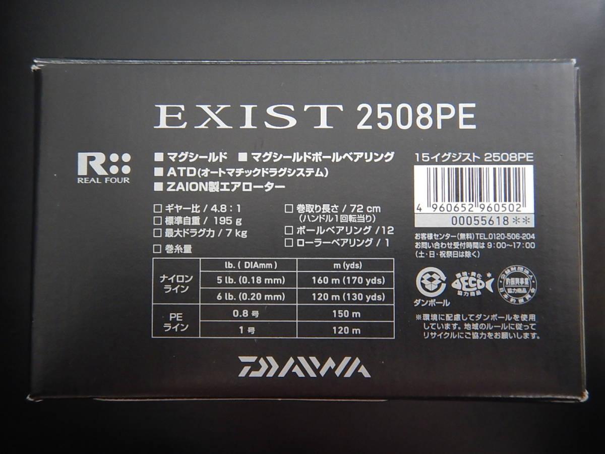 DAIWA ダイワ 15 EXIST イグジスト 2508PE 極美品♪♪♪_画像3