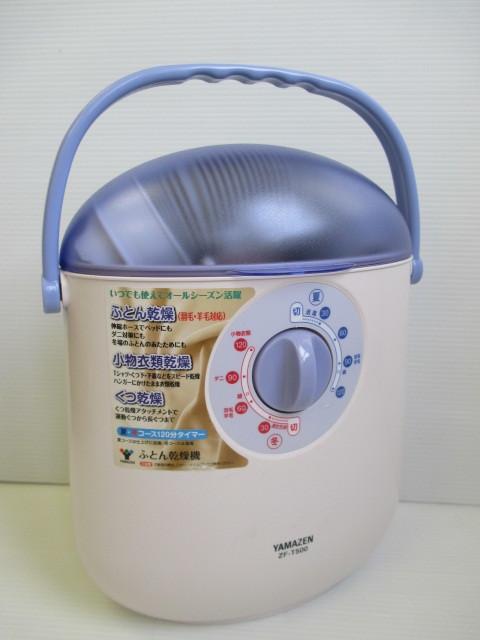 【衣類乾燥も!】 ★ 山善 / YAMAZEN ★ ふとん乾燥機 ZF-T500 くつ乾燥 オールシーズン活躍!