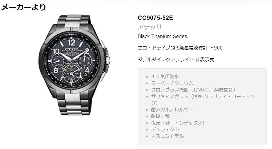 【新品】【残りわずか】[シチズン]CITIZEN 腕時計 ATTESA アテッサ エコ・ドライブGPS衛星電波時計 F900 CC9075-52E メンズ_画像2
