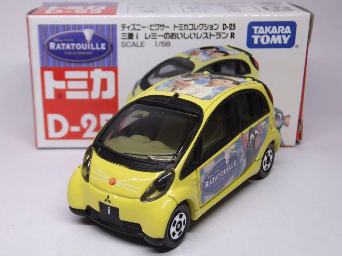 トミカ★ディズニー トミカコレクション D-25 三菱 i レミーのおいしいレストラン R_画像1