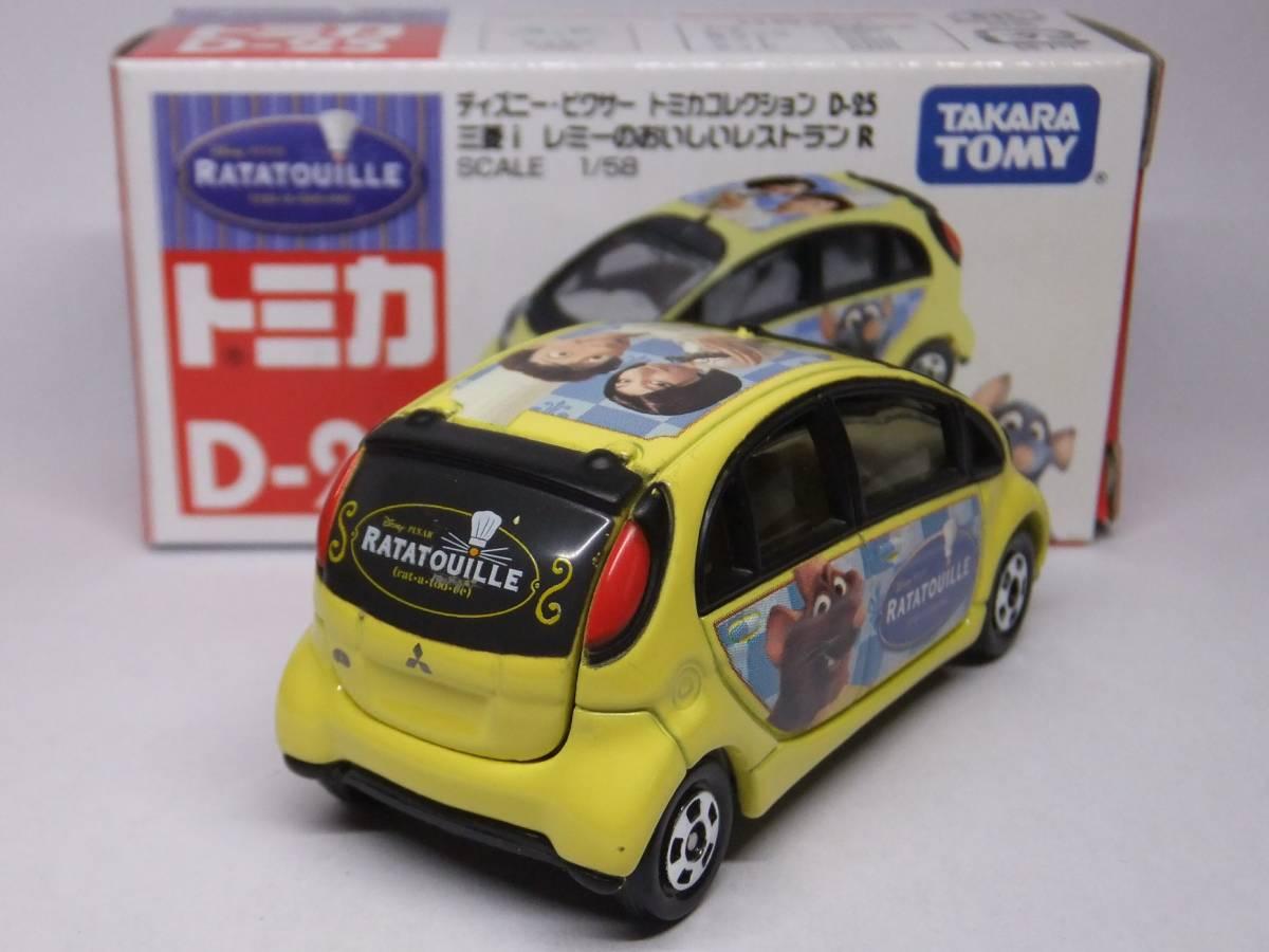 トミカ★ディズニー トミカコレクション D-25 三菱 i レミーのおいしいレストラン R_画像2