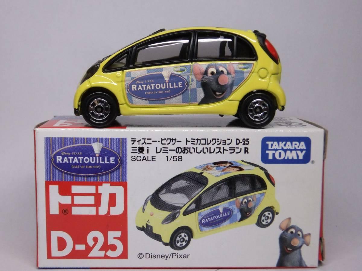 トミカ★ディズニー トミカコレクション D-25 三菱 i レミーのおいしいレストラン R_画像3