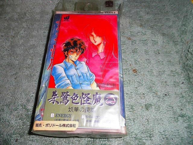 Y148 新品ビデオ+シングルCD+漫画+アドレス帳 朱鷺色怪魔2 妖華の罠編 1989年
