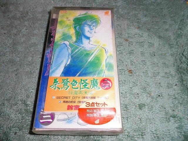 Y148 新品ビデオ+シングルCD+漫画 朱鷺色怪魔3 怪魔再来編 1989年