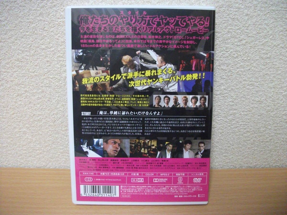 ★アラグレ 鈴木伸之主演 DVD(レンタル版)★_画像2