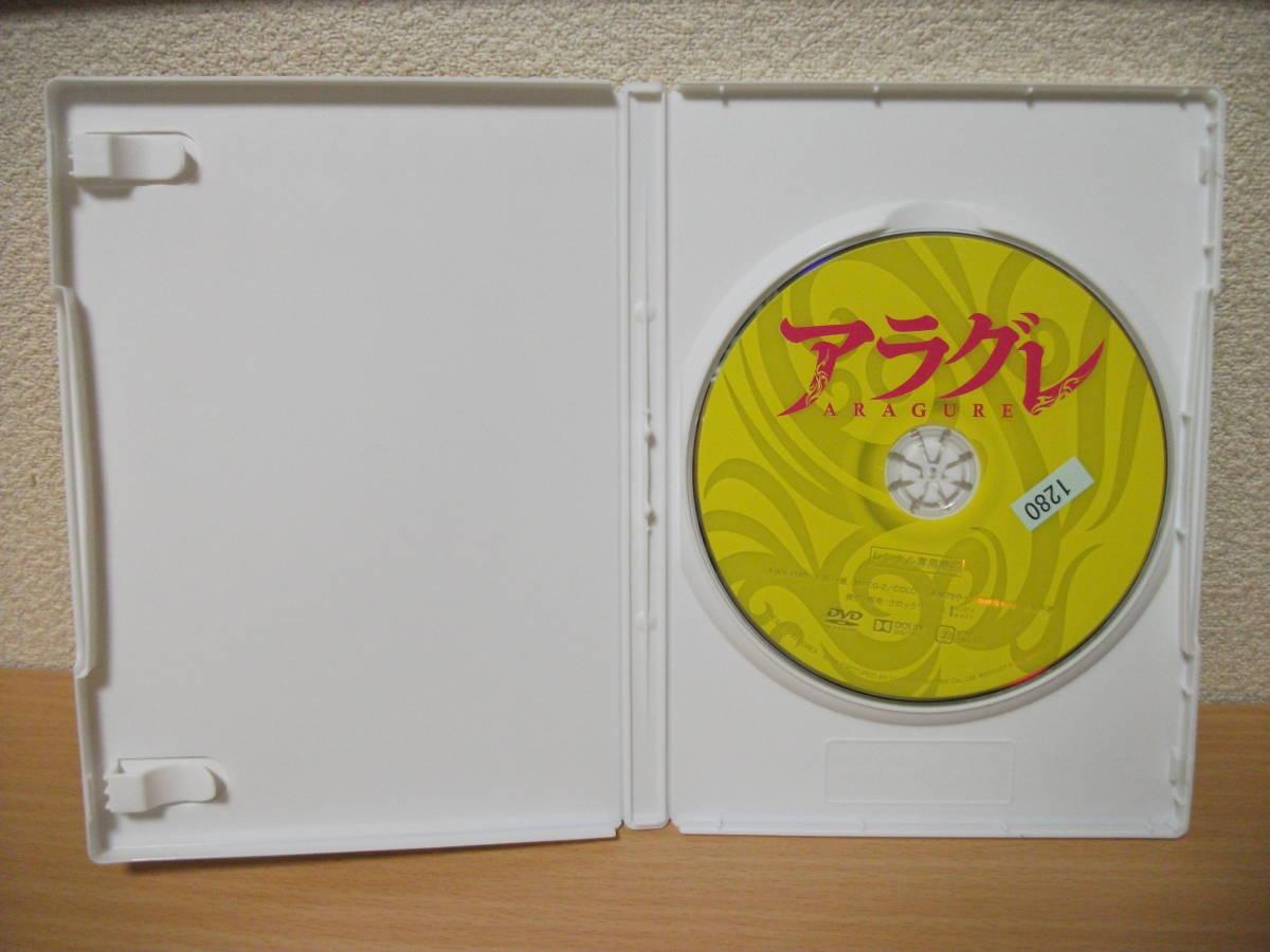 ★アラグレ 鈴木伸之主演 DVD(レンタル版)★_画像3