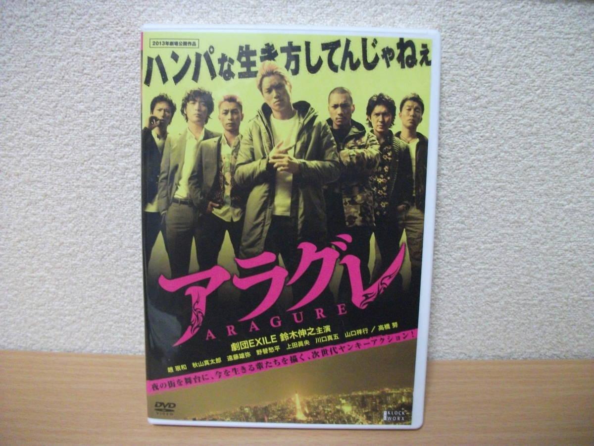 ★アラグレ 鈴木伸之主演 DVD(レンタル版)★_画像1