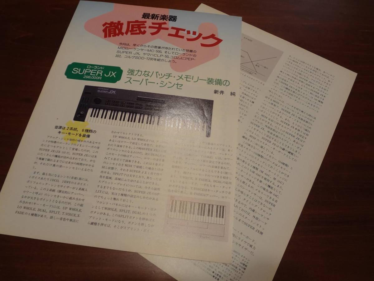 ★☆ROLAND / SUPER JX 解析記事 S☆★_画像1