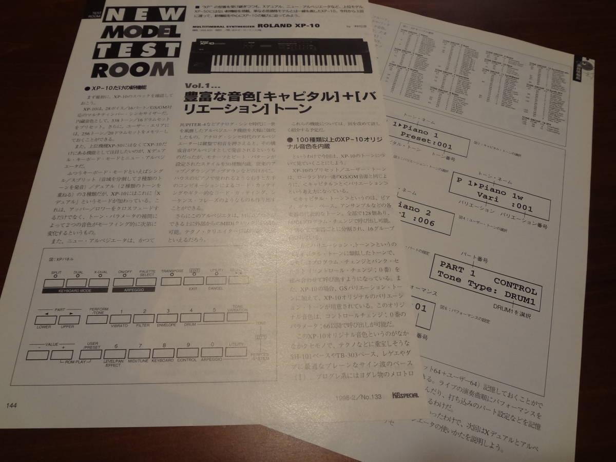 ★☆Roland XP-10 解析記事 X☆★_画像1