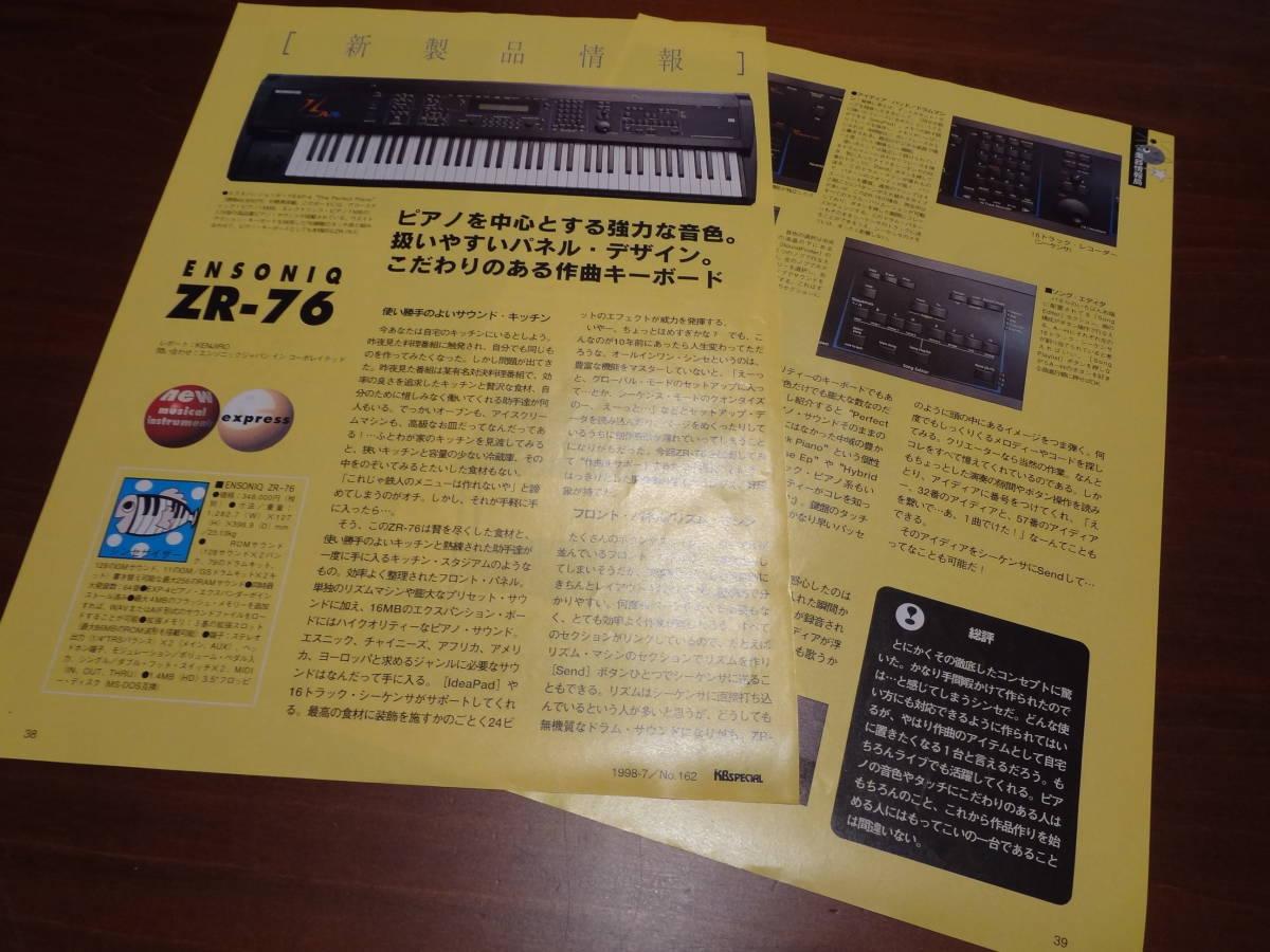 ★☆ENSONIQ / ZR-76 解析記事 Z☆★_画像1