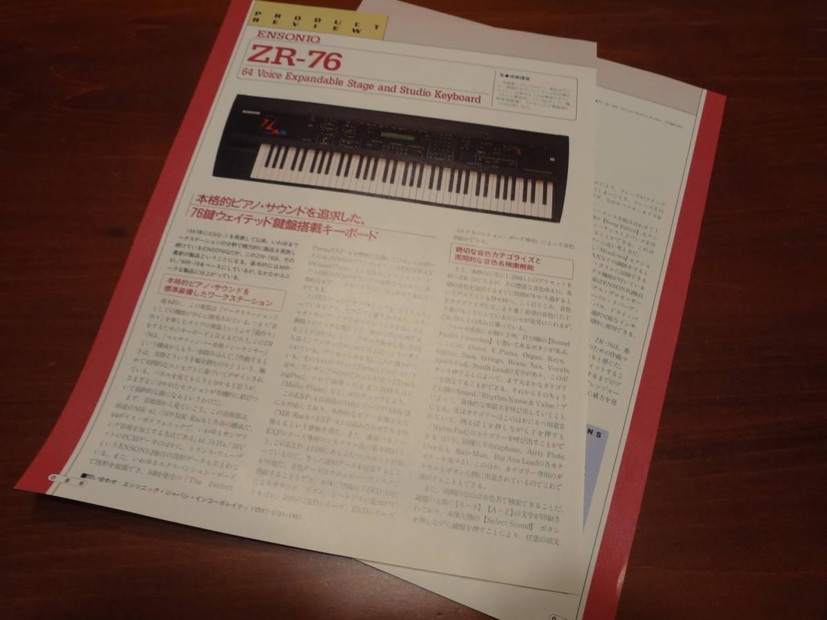 ◆◇ENSONIQ / ZR-76 解析記事 Z◇◆_画像1