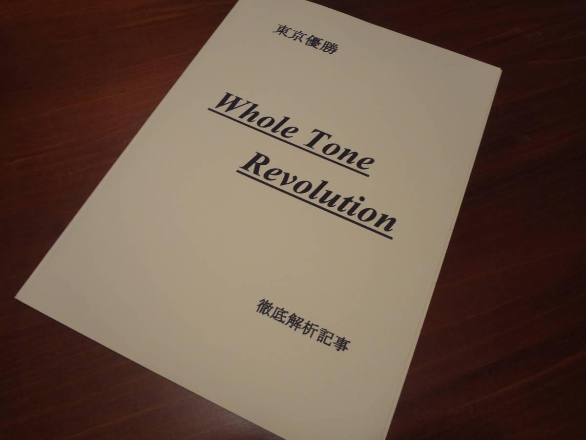 ★☆東京優勝 Whole Tone Revolution 徹底解析記事 製本版☆★_画像4