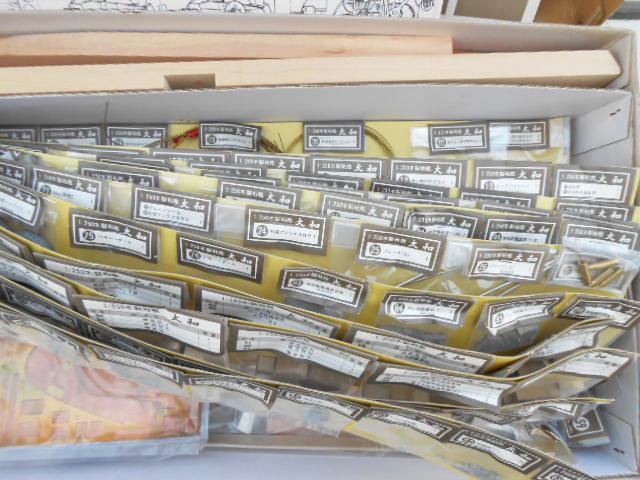 絶版 イマイ 1/250 木製模型 戦艦 大和 未組立 IMAI 今井 当時物 希少 日本海軍超弩級戦艦 連合艦隊旗艦 船 玩具 コレクション 昭和 レトロ_画像9