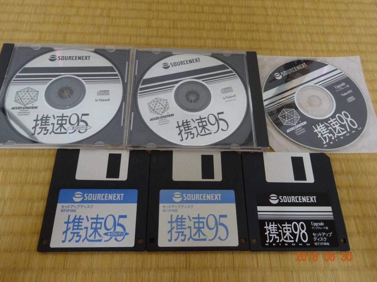 ソースネクスト 携速95/携速98 CD圧縮収納ユーティリティ Windows95