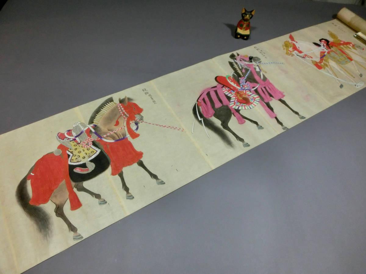 江戸期 肉筆古画 絵巻物◆「馬将束図」 中国 唐鞍 東大寺八幡宮神寶 国宝◆約4メートル
