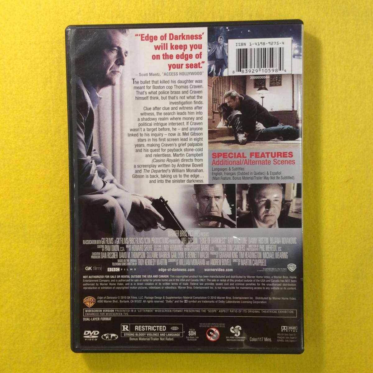 【DVD】復讐捜査線・EDGE of DARKNESS★輸入盤 リージョン1★Mel Gibson・メル ギブソン★映画_画像2