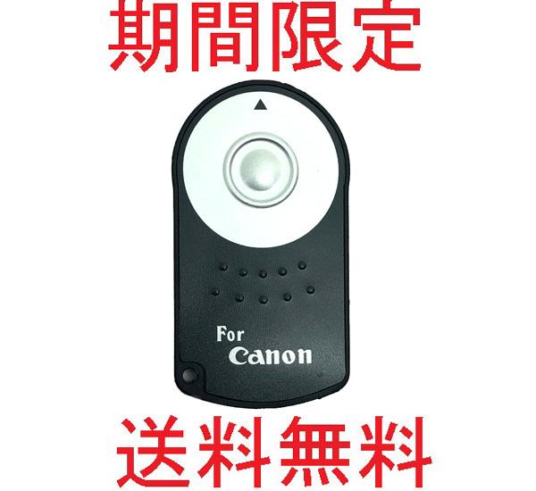 送料無料★Canon キャノン リモコン RC-6 互換品 EOS Kiss X9i X8i X7 X7i X6i X5 X4 EOS 80D 70D 60D 60Da 5Ds 6D 7D 9000D 8000D M2 M3 M