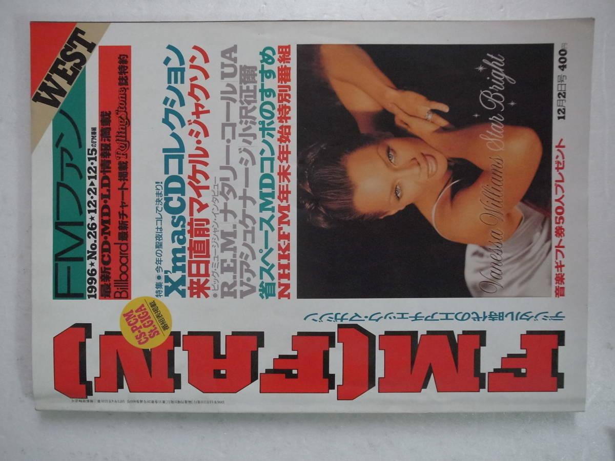 FM fan FMファン 1996年 全26冊_画像2