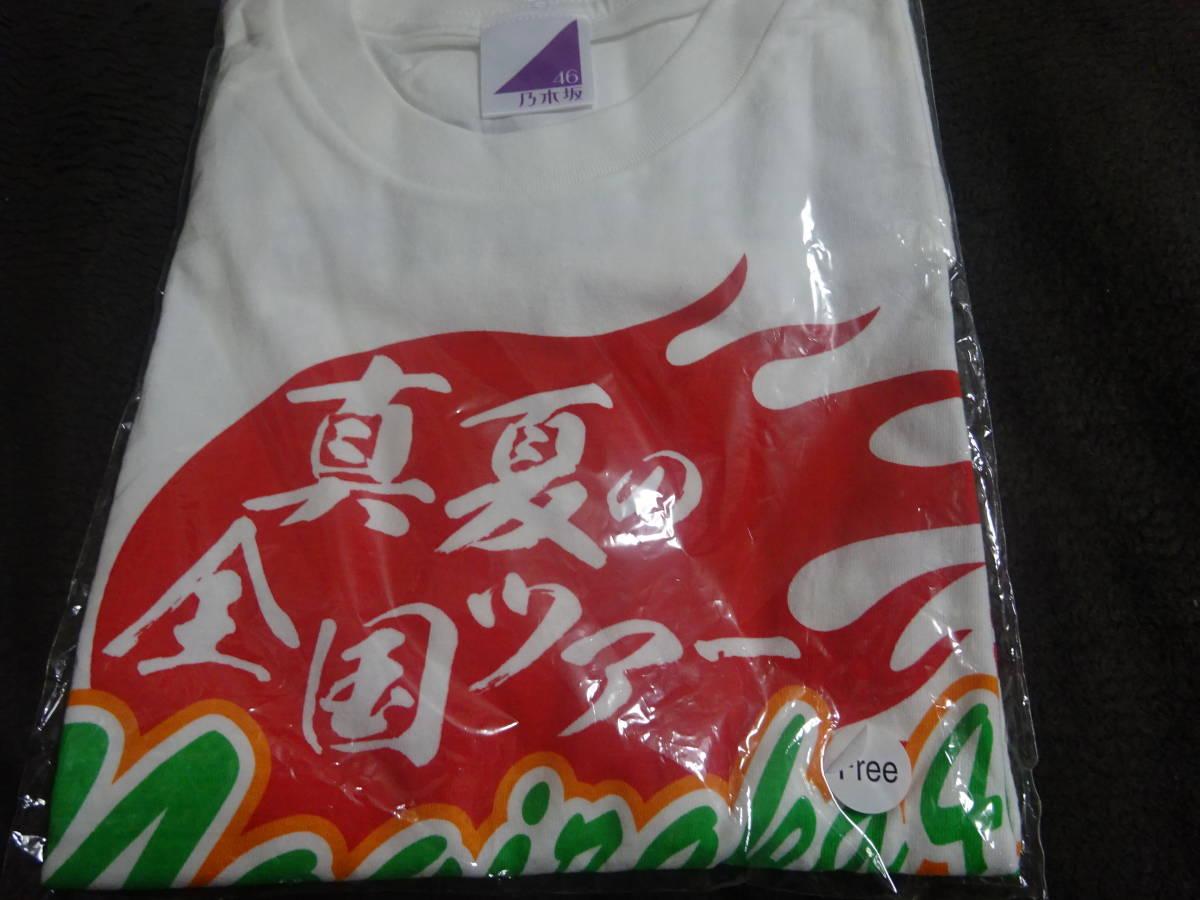 乃木坂46 Tシャツ 真夏の全国ツアー フリーサイズ 新品 白(管理:426)(8月24日)_画像1