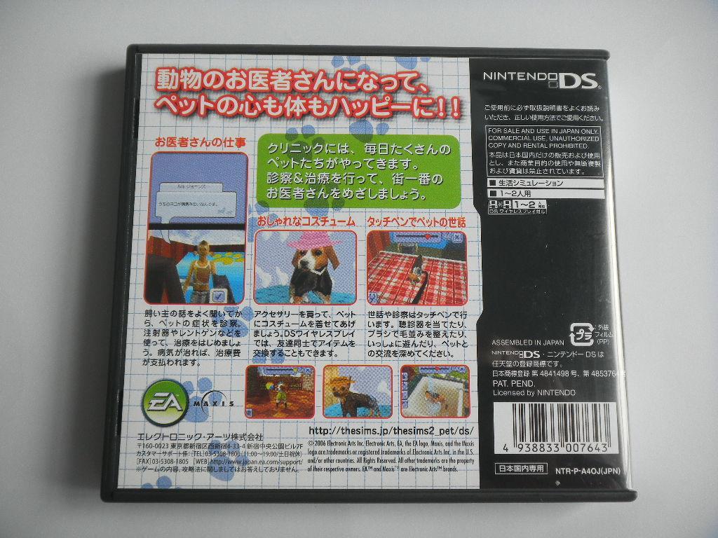 DSソフト『ザ・シムズ2 ペットワンニャンライフ』_画像2