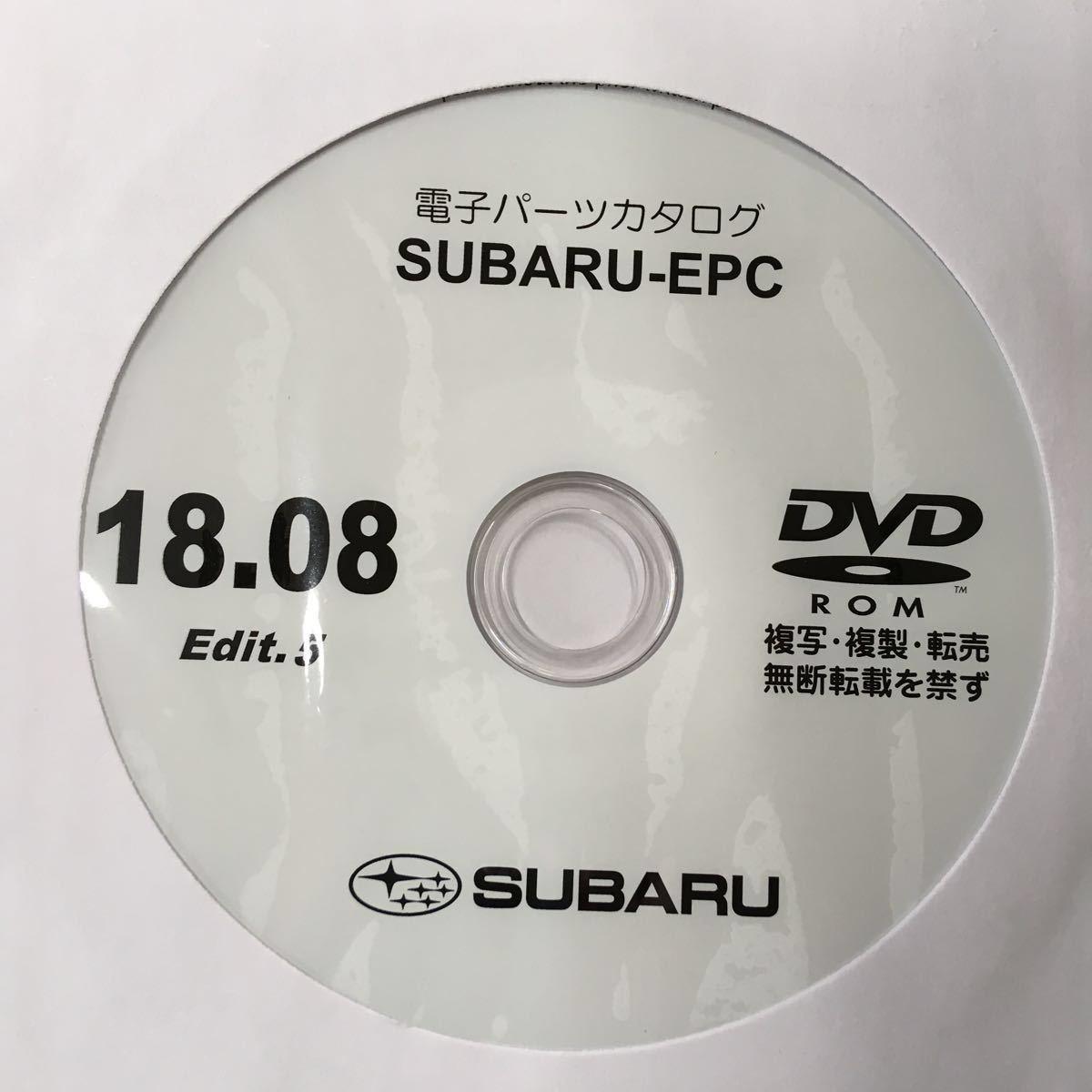 スバル電子カタログDVD2018年8月版