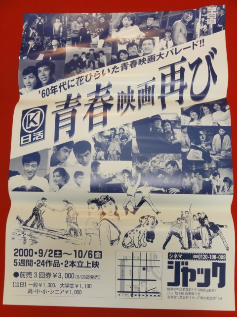 ub31651『日活 青春映画再び』ポスター 石原裕次郎 吉永小百合 渡哲也 浅丘ルリ子_画像1