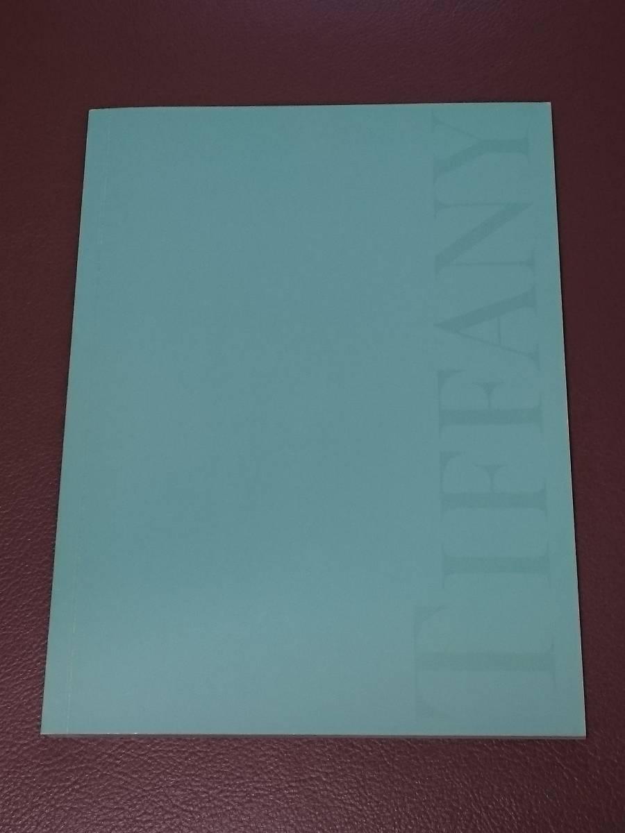 ティファニー TIFFANY & Co. 『 2005 』 コレクション カタログ 新品 【 2005年 】 【管理番号A-2005】_ご検討の程、宜しくお願い致します。