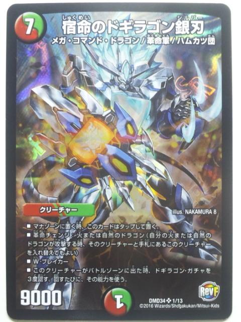 デュエルマスターズ DMD34 1/13 宿命のドギラゴン銀刃 4枚セット_画像1