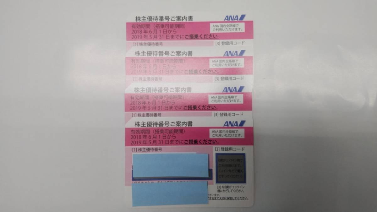 ★ANA株主優待券4枚セット  2019年5月31日までの搭乗分★