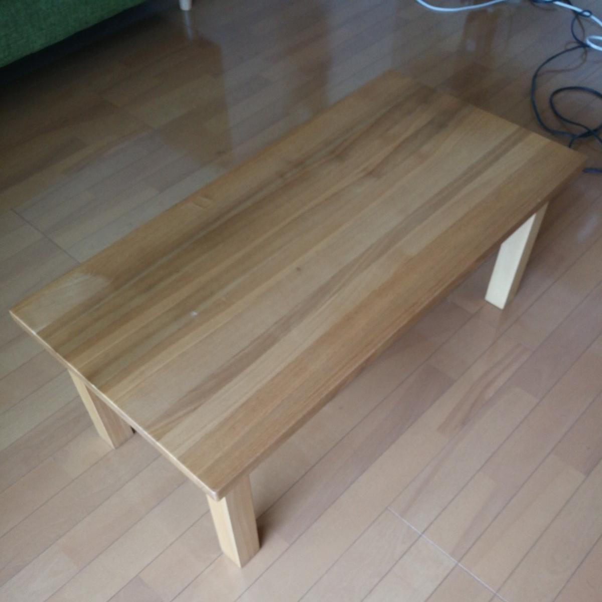 無印良品 タモ材 ローテーブル コーヒーテーブル 天然木 無垢材
