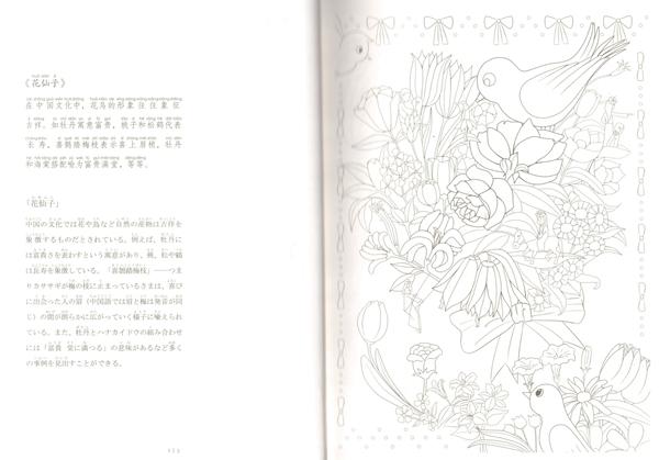 9784909140012 百花繚乱 中国伝統文化図譜 ピンイン付 日本語中国語対訳_画像2