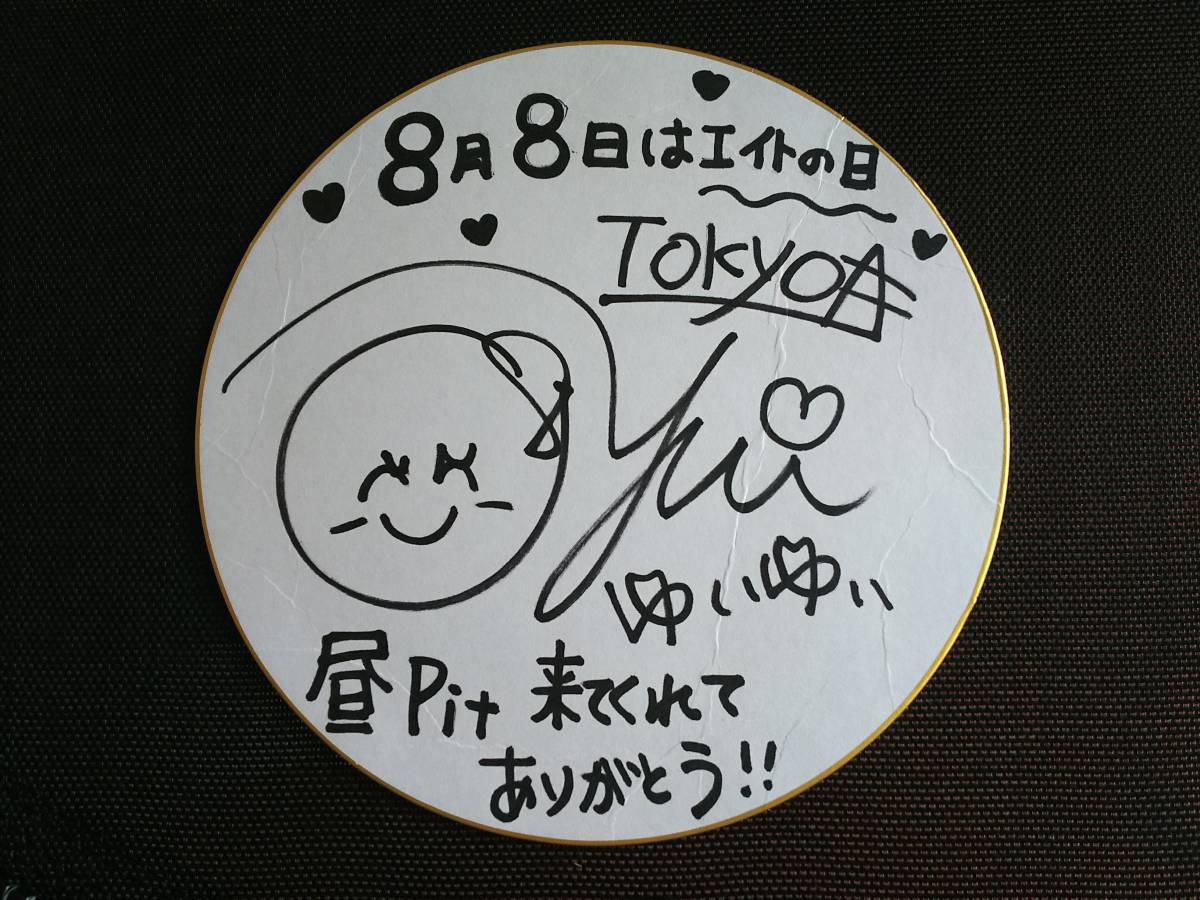 AKB48 チーム8 小栗有以 直筆 サイン 色紙 ピット祭り 2018(折じわ有り)