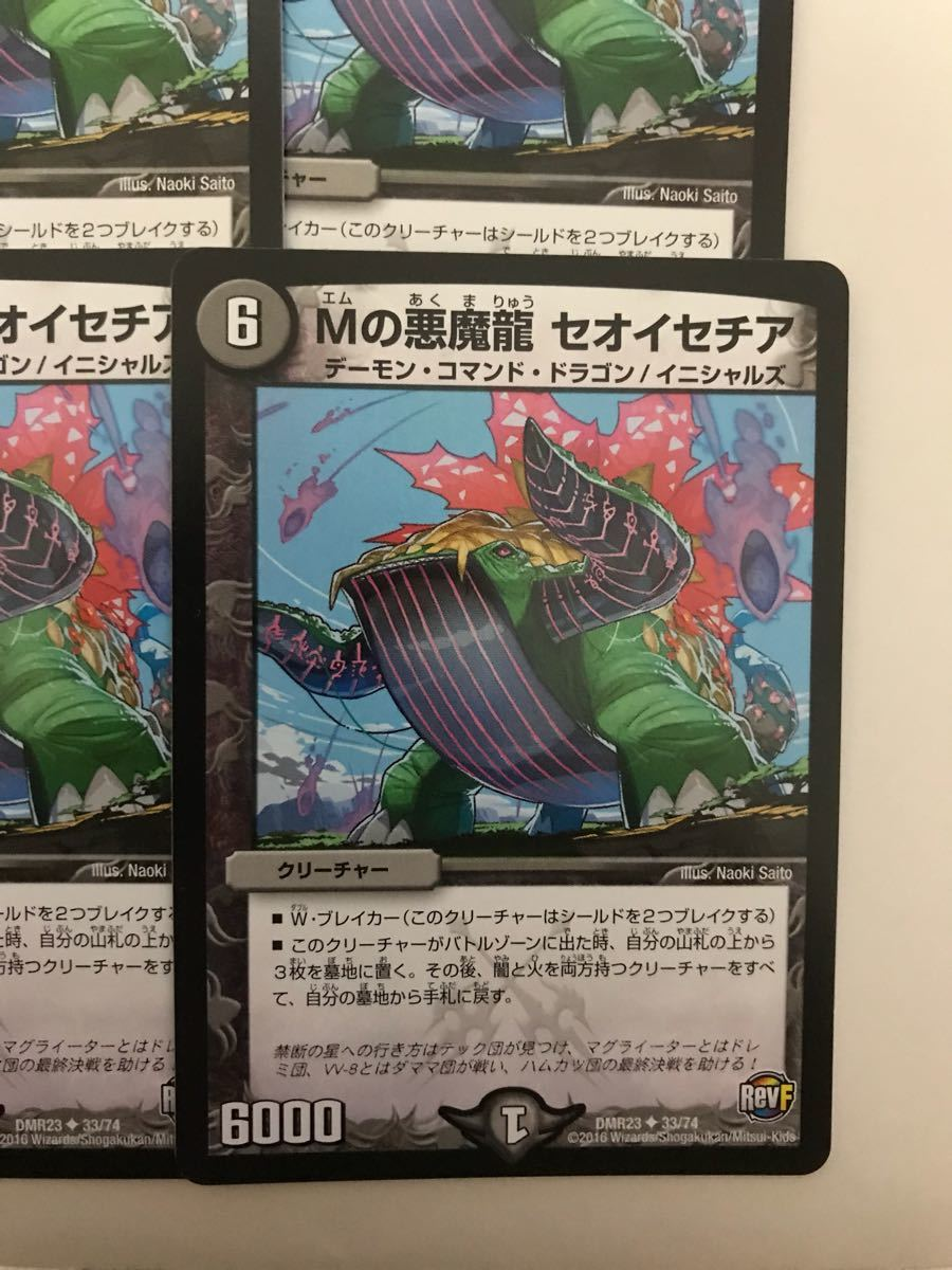 Mの悪魔龍 セオイセチア 4枚セット_画像2