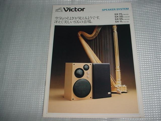 昭和53年9月 ビクター スピーカーシステムのカタログ_画像1
