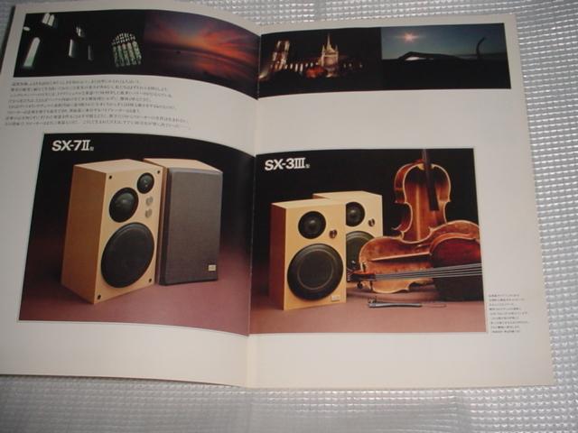 昭和53年9月 ビクター スピーカーシステムのカタログ_画像2