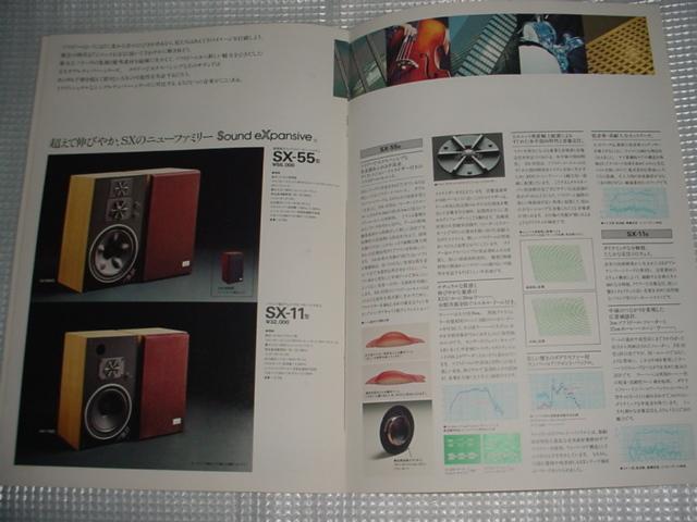 昭和53年9月 ビクター スピーカーシステムのカタログ_画像5