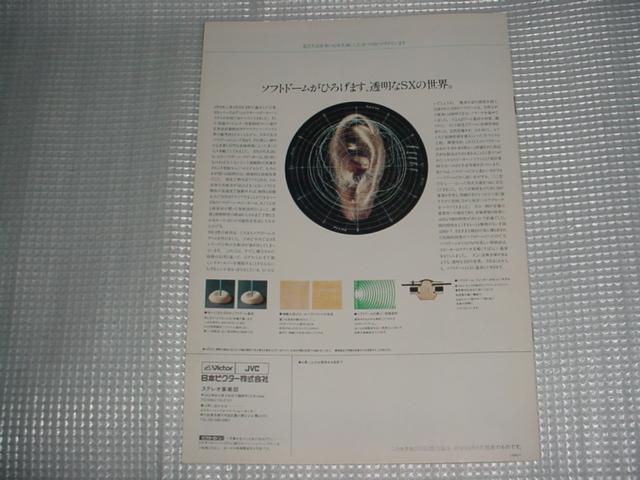 昭和53年9月 ビクター スピーカーシステムのカタログ_画像6