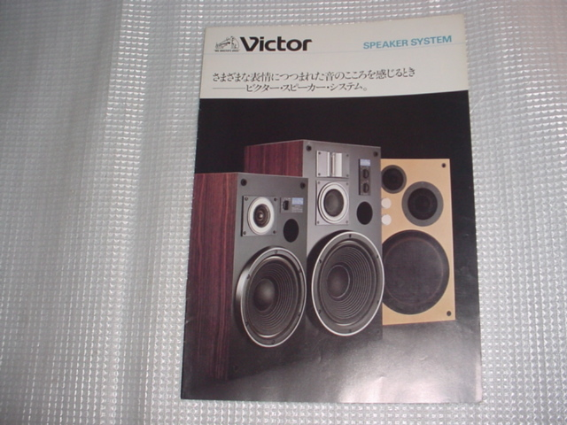 昭和56年5月 ビクター スピーカーシステムのカタログ_画像1