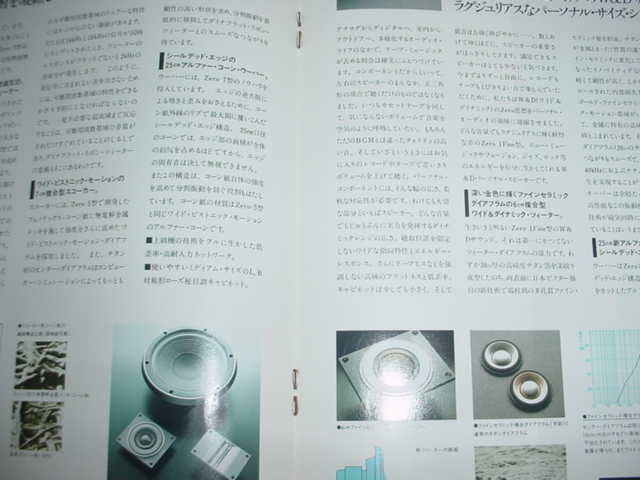 昭和56年5月 ビクター スピーカーシステムのカタログ_画像5