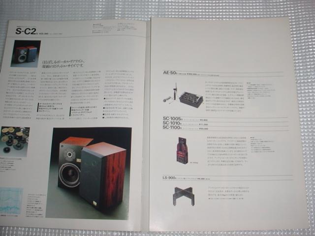 昭和56年5月 ビクター スピーカーシステムのカタログ_画像7