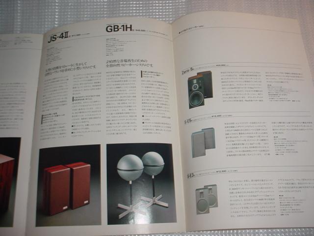 昭和56年5月 ビクター スピーカーシステムのカタログ_画像8