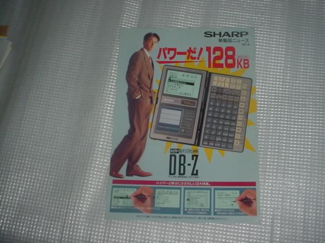1991年5月 シャープ DB-Zの新製品ニュースカタログ 吉田栄作_画像1
