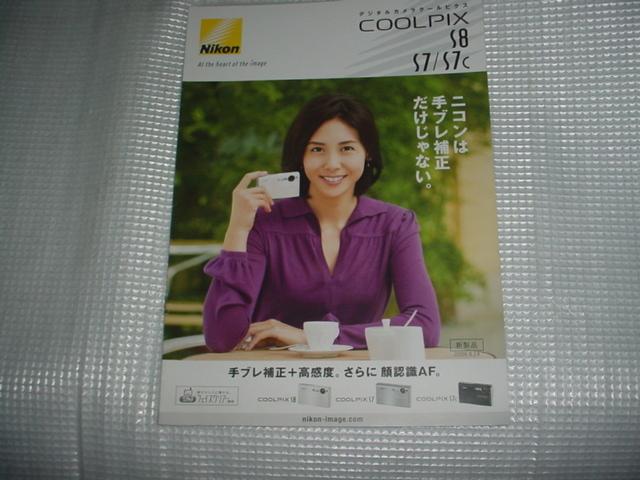 2006年8月 ニコン クールピクスS8/S7/S7C/のカタログ 松嶋菜々子