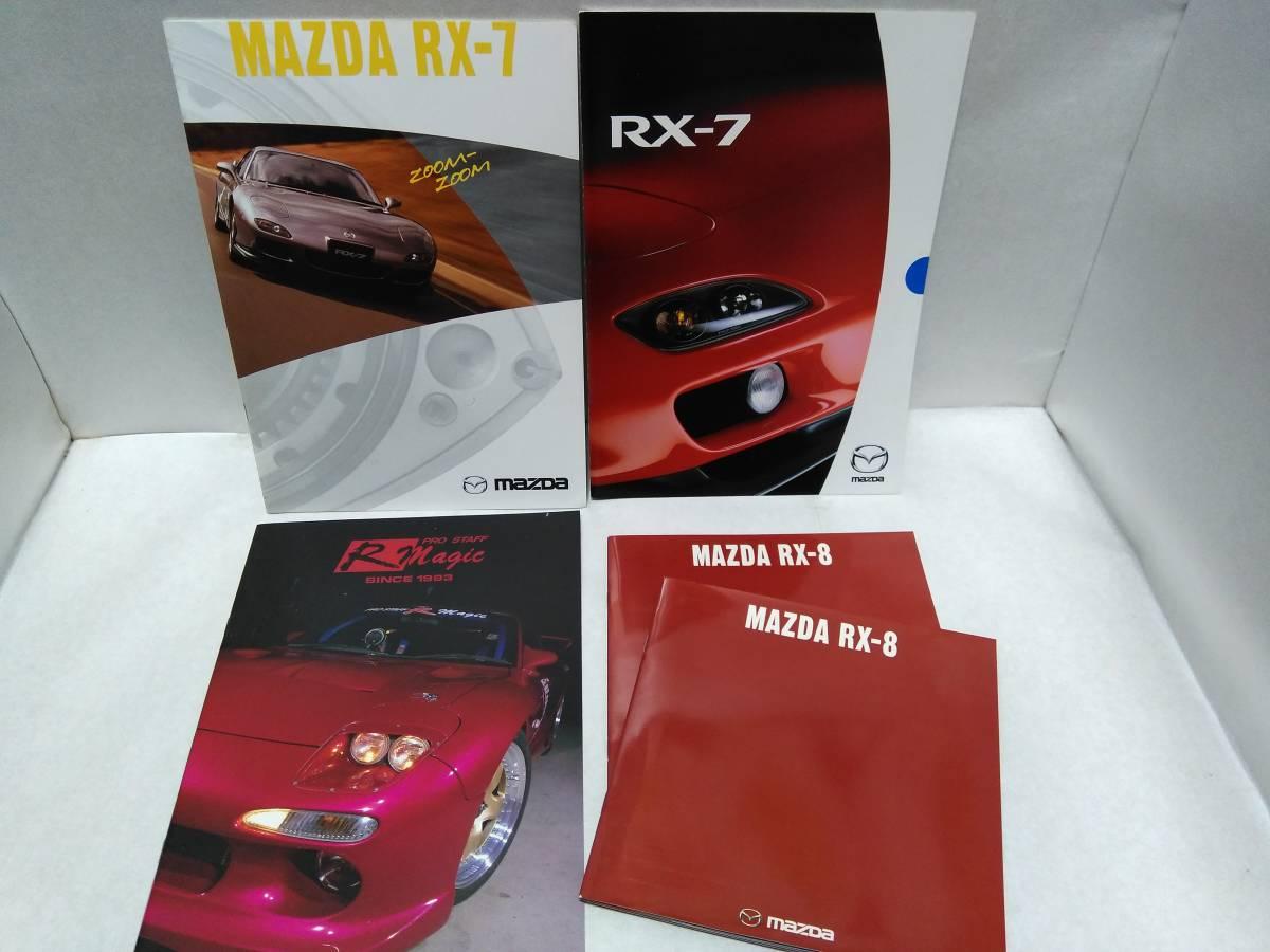 マツダ RX-7 RX-8 Rmagic カタログセット