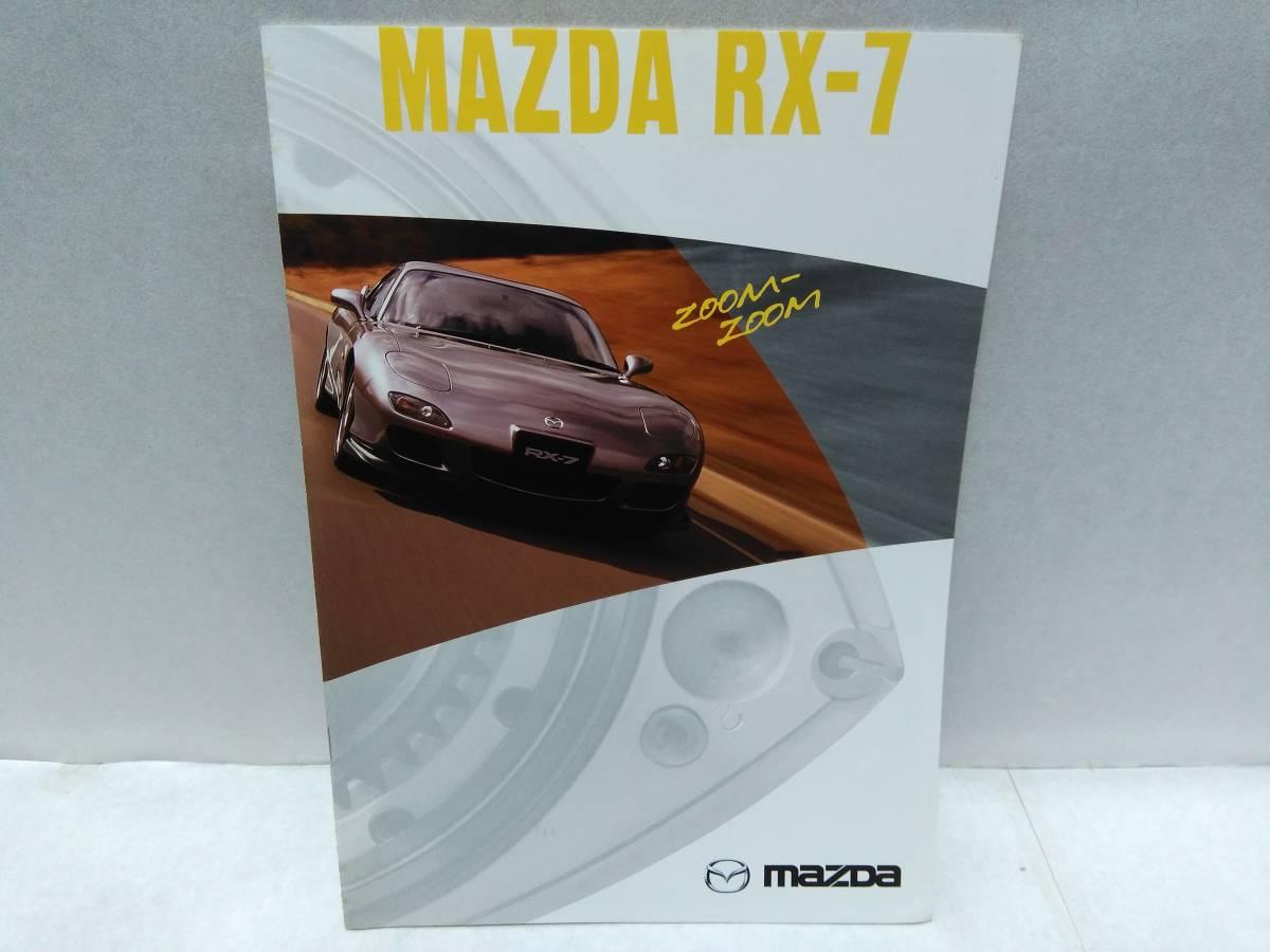 マツダ RX-7 RX-8 Rmagic カタログセット_画像2