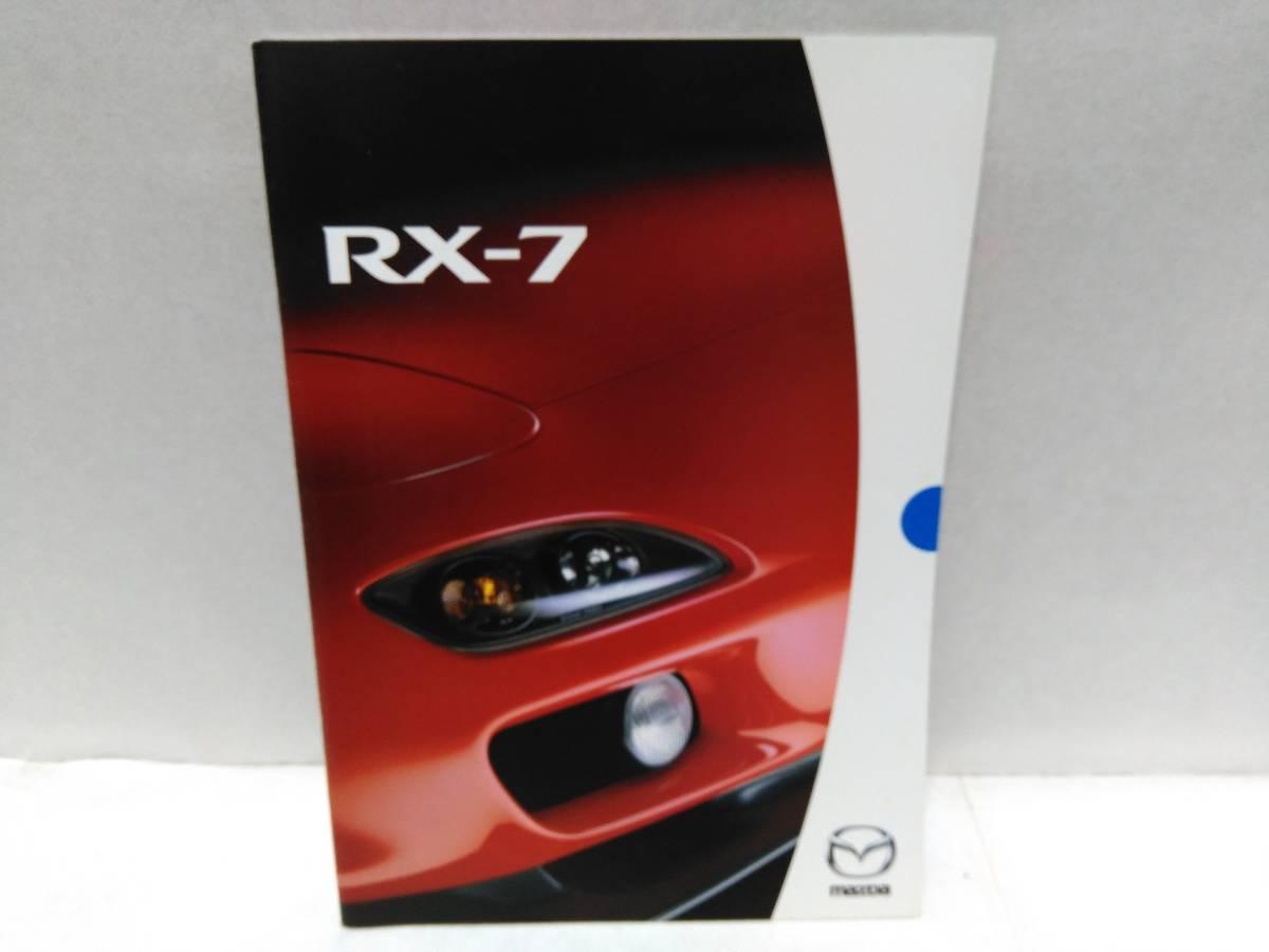 マツダ RX-7 RX-8 Rmagic カタログセット_画像3