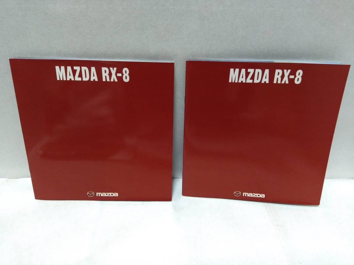 マツダ RX-7 RX-8 Rmagic カタログセット_画像4