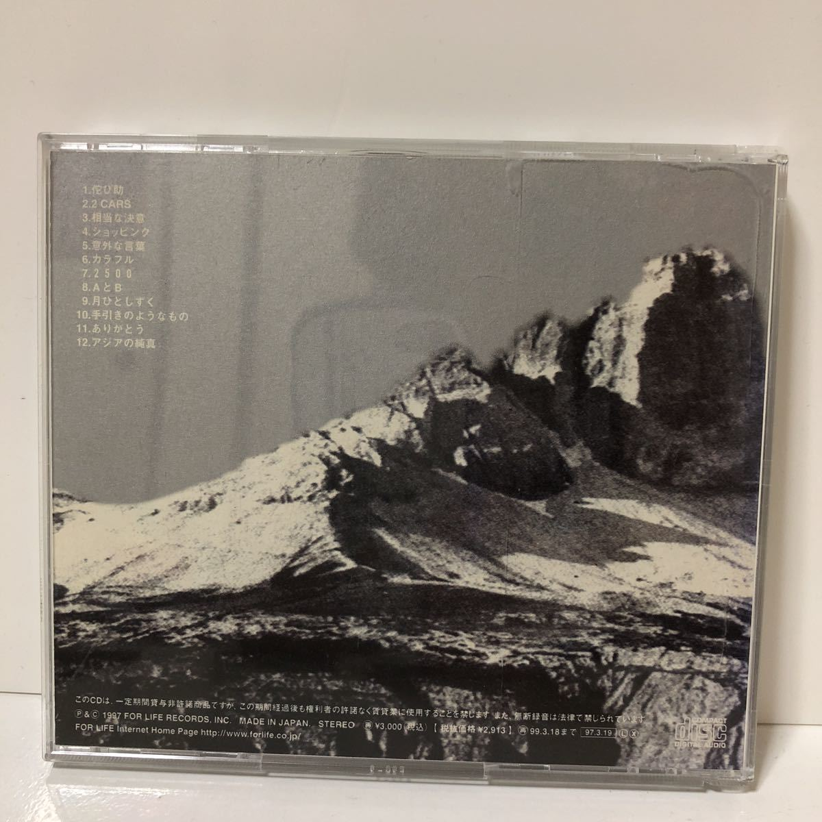 CD 蔵出し-396【Jポップ】(レンタルおち) ショッピング / 井上陽水.奥田民生_画像2